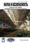 Наука и безопасность